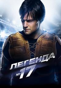 Легенда №17 смотреть сериал