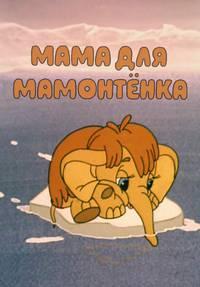 Мама для мамонтёнка смотреть сериал