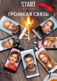 Громкая связь смотреть сериал