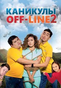 Каникулы off-line 2 смотреть сериал