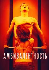 Амбивалентность смотреть фильм