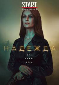 Надежда смотреть сериал