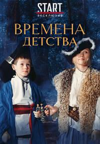 Времена детства смотреть фильм