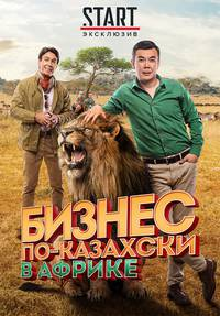 Бизнес по-казахски в Африке смотреть сериал