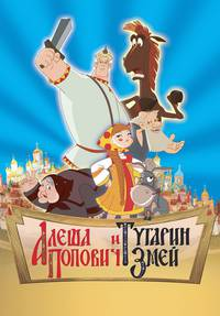 Алёша Попович и Тугарин Змей смотреть сериал