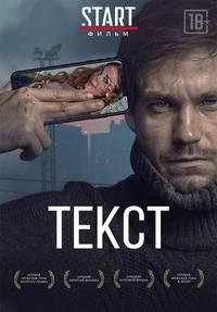 Текст смотреть фильм