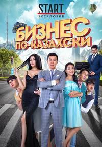 Бизнес по-казахски смотреть фильм