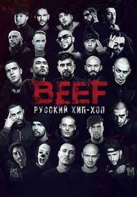 BEEF: Русский хип-хоп смотреть фильм
