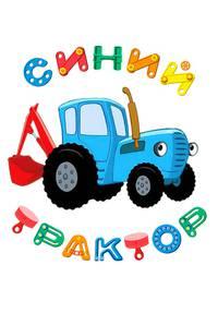 Синий трактор смотреть сериал