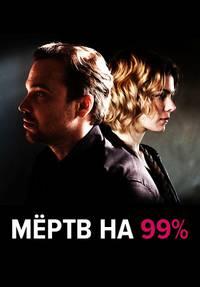 Мёртв на 99% смотреть сериал