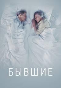 Фильм «Бывшие» смотреть фильм