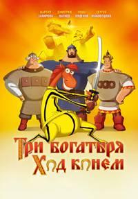 Три богатыря: Ход конём смотреть фильм