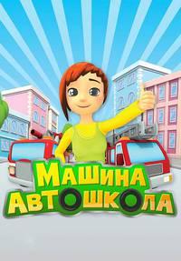 Машина Автошкола смотреть сериал