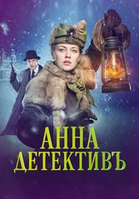 Анна-детективъ смотреть сериал