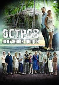 Остров ненужных людей смотреть сериал