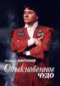 Андрей Миронов. Обыкновенное чудо смотреть фильм
