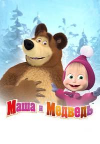 Маша и Медведь. Новый год смотреть сериал
