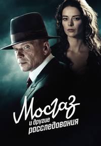 Мосгаз и другие расследования смотреть сериал