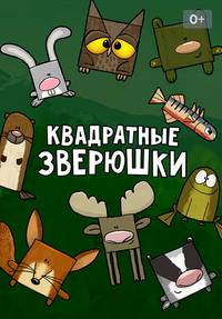 Квадратные зверюшки смотреть сериал