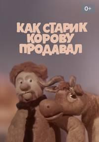 Как старик корову продавал смотреть сериал
