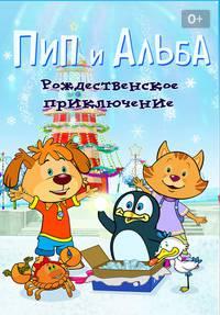 Пип и Альба. Рождественское приключение смотреть фильм