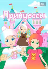 Принцессы смотреть сериал