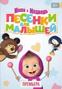 Маша и медведь: Песенки для малышей смотреть сериал