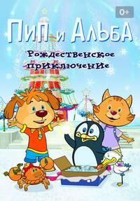 Пип и Альба. Рождественское приключение смотреть сериал