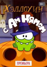Хэллоуин с Ам Нямом смотреть сериал