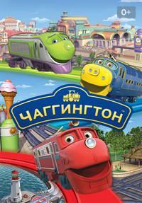 Чаггингтон: Весёлые паровозики смотреть сериал