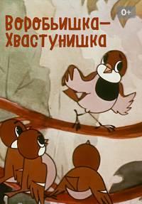 Воробьишка-хвастунишка смотреть сериал