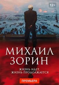 Михаил Зорин. Жизнь продолжается! смотреть сериал
