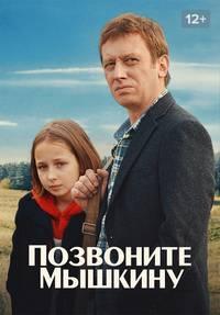 Позвоните Мышкину смотреть сериал