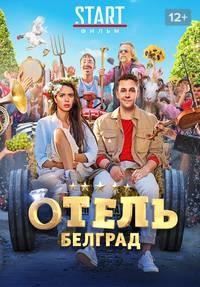 Отель «Белград» смотреть сериал