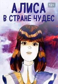 Алиса в Стране чудес смотреть сериал