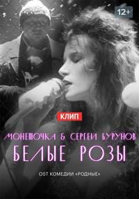Монеточка & Сергей Бурунов — Белые Розы смотреть сериал