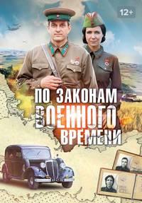 По законам военного времени смотреть сериал