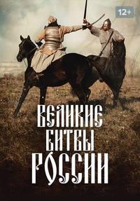 Великие битвы России смотреть сериал