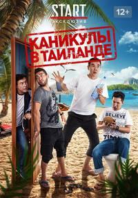 Каникулы в Таиланде смотреть сериал