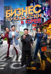 Бизнес по-казахски в Корее смотреть сериал