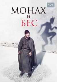 Монах и бес смотреть фильм