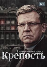 Крепость. История российского кризиса смотреть сериал