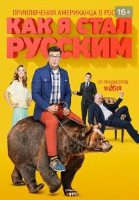 Как я стал русским смотреть сериал