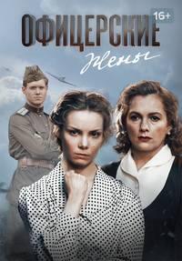 Офицерские жёны смотреть сериал