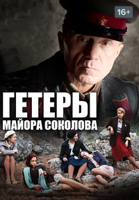 Гетеры майора Соколова смотреть сериал