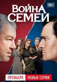 Война семей смотреть сериал