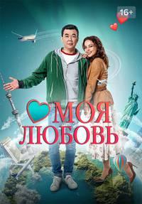 Моя любовь смотреть фильм