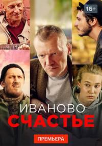 Иваново счастье смотреть сериал