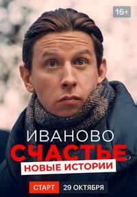Иваново счастье. Новые истории смотреть сериал