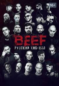 BEEF: Русский хип-хоп смотреть сериал